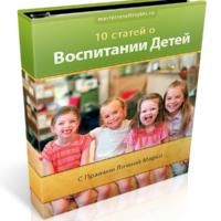 Статьи о воспитании детей