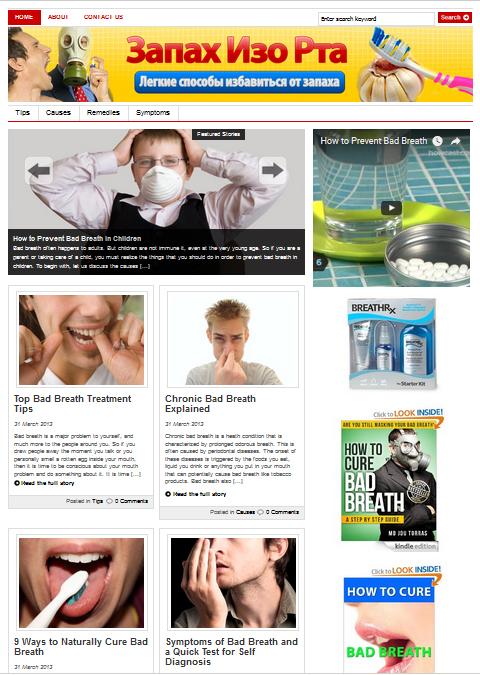 Запах изо рта блог WordPress