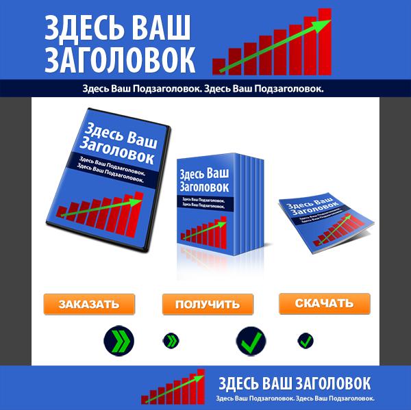 Шаблоны Графики и Дизайна Сайта для Инфопродуктов. Версия 12