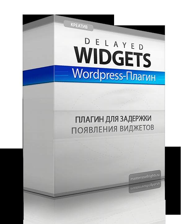 Wordpress плагин для задержки появления виджетов