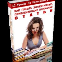 Как писать эффективные статьи