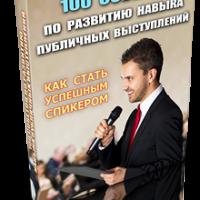 Советы по развитию навыка публичных выступлений