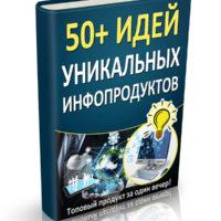50 идей уникальных инфопродуктов