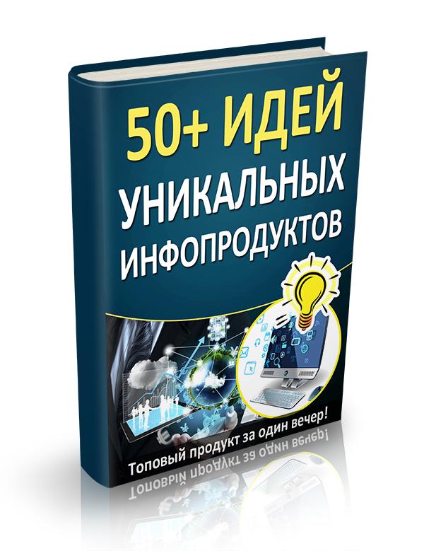 Книга 50+ Идей Уникальных инфопродуктов