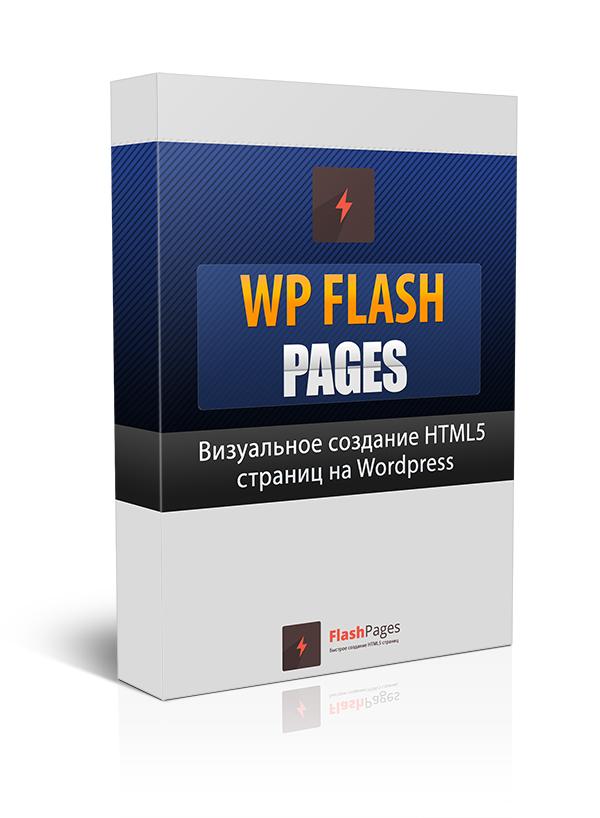 Плагин для визуального создания страниц в HTML5 на WordPress