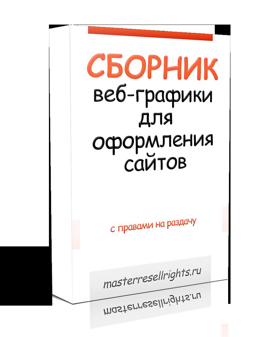 Сборник веб-графики