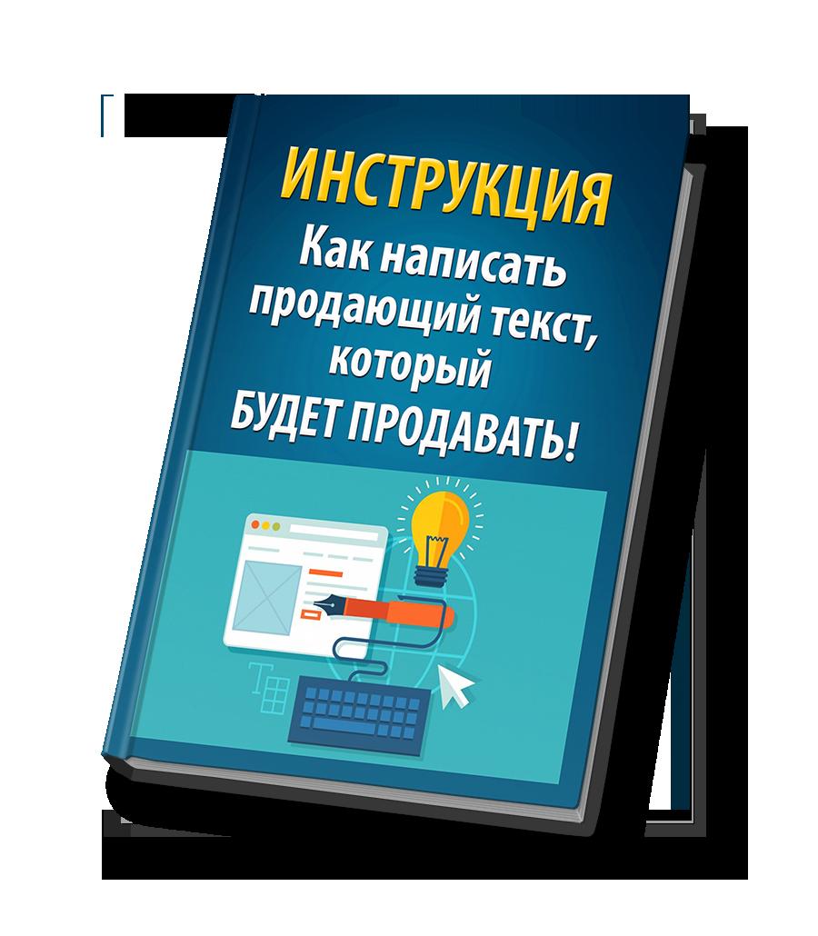 Инструкция по написанию продающего текста
