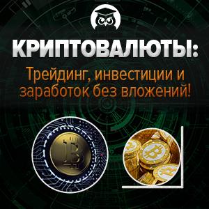 Новейший тренинг по заработку на криптовалютах 2017