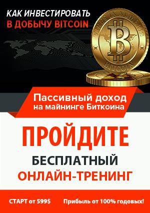 Бесплатный практический тренинг по майнингу Биткоина 2018